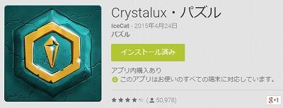 crystalux000