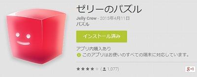 jelly000