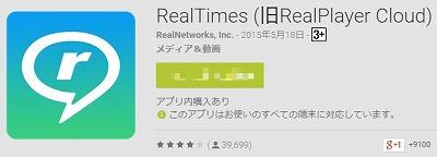 realtimes1