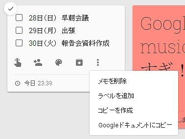 googlekeep006